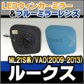 LM-SZ11H ROOX ルークス(ML21S系 VA0 2009-2013) NISSAN ニッサン 日産 LEDウインカードアミラーレンズ・ブルードアミラーレンズ