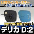 LM-SZ11I DELICA D:2 デリカ D:2(MB15S系 前期 2011〜) MITSUBISHII ミツビシ 三菱 LEDウインカードアミラーレンズ・ブルードアミラーレンズ