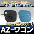■LM-SZ11J■AZ-WAGON/AZ-ワゴン(MJ23S系/2008〜)■MAZDA/マツダ/松田■LEDウインカードアミラーレンズ・ブルードアミラーレンズ