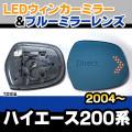 LM-TO10A■HIACE/ハイエース200系(2004/08up:DX除く)■TOYOTA/トヨタ LEDウインカードアミラーレンズ・ブルードアミラーレンズ