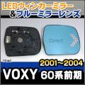 LM-TO14C Voxy ヴォクシー(60系前期/2001/11-2004/08) TOYOTA トヨタ LED ウインカー ブルー ドアミラー レンズ