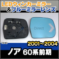 LM-TO14D Noah ノア(60系前期/2001/11-2004/08) TOYOTA トヨタ LED ウインカー ブルー ドアミラー レンズ
