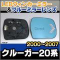 LM-TO14F Kluger クルーガー(20系/2000/11-2007/05) TOYOTA トヨタ LED ウインカー ブルー ドアミラー レンズ