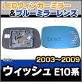 LM-TO15A■Wish/ウィッシュ(E10系:2003/01-2009/03)■TOYOTA/トヨタ LEDウインカードアミラーレンズ・ブルードアミラーレンズ