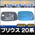 LM-TO15B■Prius/プリウス(20系:2003/08-2011/12)■TOYOTA/トヨタ LEDウインカードアミラーレンズ・ブルードアミラーレンズ