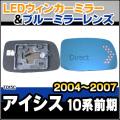 LM-TO15C■Isis/アイシス(10系前期:2004/09-2007/05)■TOYOTA/トヨタ LEDウインカードアミラーレンズ・ブルードアミラーレンズ