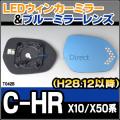 LM-TO42B LEDウインカードアミラーレンズ TOYOTA トヨタ C-HR(X10 X50系 2016.12以降 H28.12以降) ブルードアミラーレンズ