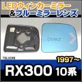 LM-TOLX01B Lexusレクサス RX300(10系 1997-2003 H9-H15) TOYOTA トヨタ LEDウインカードアミラーレンズ・ブルードアミラーレンズ