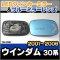 LM-TOLX02E Windomウインダム(30系 2001.07-2006.03 H13.07-H18.03) TOYOTA トヨタ LEDウインカードアミラーレンズ・ブルードアミラーレンズ