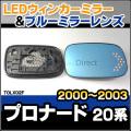 LM-TOLX02F Pronardプロナード(20系 2000.02-2003.01 H12.02-H15.01) TOYOTA トヨタ LEDウインカードアミラーレンズ・ブルードアミラーレンズ