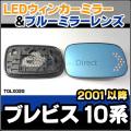 LM-TOLX02G■Brevis/ブレビス(10系:2001/05up)■TOYOTA/トヨタ LEDウインカードアミラーレンズ・ブルードアミラーレンズ