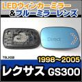 LM-TOLX02I■Lexus/レクサス GS300(1998-2005)■TOYOTA/トヨタ LEDウインカードアミラーレンズ・ブルードアミラーレンズ