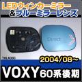 LM-TOLX03C■Voxy/ヴォクシー(60系後期/2004/08以降)■TOYOTA/トヨタ LEDウインカードアミラーレンズ・ブルードアミラーレンズ