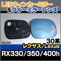 LM-TOLX03E LexusレクサスRX330 350 400h(30系 2003.09-2009.01) TOYOTA トヨタ LEDウインカードアミラーレンズ・ブルードアミラーレンズ