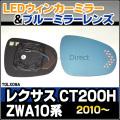 LM-TOLX09A Lexusレクサス CT200h(ZWA10系初代 2010.12以降 H22.12以降) TOYOTA トヨタ LEDウインカードアミラーレンズ・ブルードアミラーレンズ