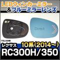 LM-TOLX09E Lexusレクサス RC300H RC350(10系 2014.09以降 H26.09以降) TOYOTA トヨタ LED ウインカー ドアミラー レンズ ブルー ドアミラー レンズ