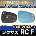 LM-TOLX09F Lexusレクサス RC F(10系 2014.09以降 H26.09以降) TOYOTA トヨタ LED ウインカー ドアミラー レンズ ブルー ドアミラー レンズ