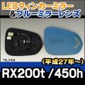 LM-TOLX10A LEDウインカードアミラーレンズ Lexus レクサス RX200t RX450h(L20系 2015.09以降 H27.09以降) ブルードアミラーレンズ
