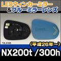 LM-TOLX10B LEDウインカードアミラーレンズ Lexus レクサス NX200t NX300h(Z10系 2014.07以降 H26.07以降) ブルードアミラーレンズ