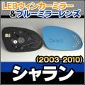 LM-VW08I VW・フォルクスワーゲン■Sharan/シャラン(2003-2010)■LEDウインカードアミラーレンズ・ブルードアミラーレンズ