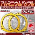 MM-MX-615 M&M DESIGN 日本製 スバル 車種専用設計アルミニウム スピーカーインナーバッフル