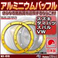 MM-MX-616 M&M DESIGN 日本製 スズキ スバル ダイハツ VW アルミニウム スピーカーインナーバッフル