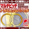 MM-PCD-1 M&M DESIGN 日本製 マルチピッチアルミニウムバッフル スピーカーバッフル