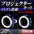 PRO-A10HL CCFLイカリング装備!60mm汎用プロジェクターライトレンズ Bi-Xenon ハイロー切替可能