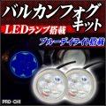 PRO-CH1 LED DRL装備!60mm汎用バルカンプロジェクターレンズ DRLorFOG切替可能