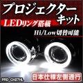 PRO-CH27HL LEDイカリング装備!60mm汎用プロジェクターライトレンズ Bi-Xenon ハイロー切替可能 日本仕様