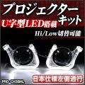 PRO-CH38HL U字型LEDイカリング装備!60mm汎用プロジェクターライトレンズ Bi-Xenon ハイロー切替可能 日本仕様