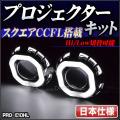 PRO-E10HL スクエアCCFLイカリング装備!60mm汎用プロジェクターライトレンズ Bi-Xenon ハイロー切替可能