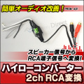 DM便発送可 PROM-AD1 スピーカー出力→RCA変換 2chハイローコンバーターHi LowConverter