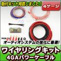 PROM-K4 4ゲージケーブルキット ワイヤリングキット アンプ取付キット