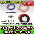 PROM-K8 8ゲージケーブルキット ワイヤリングキット アンプ取付キット