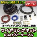 PROM-P0 0ゲージケーブルキット ワイヤリングキット アンプ取付キット