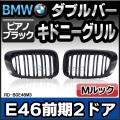 RD-BGE46M3 3シリーズ E46クーペ(前期1998-2003.03)F80 M3ルック BMWフロントグリル ピアノブラック ダブルバー・キドニーグリル