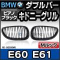 RD-BGE60M5 5シリーズ E60 E61(前期後期 2003.08-2010.02 H15.08-H22.02)※M5可 BMWフロントグリル ピアノブラック Mルック ダブルバー・キドニーグリル