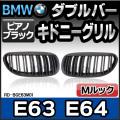 RD-BGE63M01 6シリーズ E63 E64(前期後期)BMWフロントグリル ピアノブラック Mルック ダブルバー・キドニーグリル