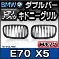 RD-BGE70M01 X5 E70(前期後期 2007-2013)BMWフロントグリル ピアノブラック Mルック ダブルバー・キドニーグリル