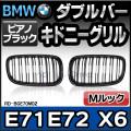 RD-BGE70M02 X6 E71 E72(2008-2014) BMWフロントグリル ピアノブラック Mルック ダブルバー・キドニーグリル