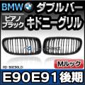 RD-BGE90LCI 3シリーズ E90 E91(後期2008.11以降 H20.11以降)※M3不可 BMWフロントグリル ピアノブラック Mルック ダブルバー・キドニーグリル