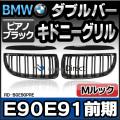 RD-BGE90PRE 3シリーズ E90 E91(前期2008.10まで H20.10まで)※M3不可 BMWフロントグリル ピアノブラック Mルック ダブルバー・キドニーグリル