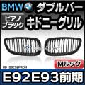 RD-BGE92PRE01 3シリーズ E92 E93(前期 2010.02 H22.02まで)BMWフロントグリル ピアノブラック Mルック ダブルバー・キドニーグリル