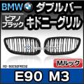 RD-BGE92PRE02 3シリーズ E90(前期後期 M3のみ) BMWフロントグリル ピアノブラック Mルック ダブルバー・キドニーグリル