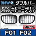 RD-BGF01M 7シリーズ F01.F02(前期後期)BMWフロントグリル ピアノブラック Mルック ダブルバー・キドニーグリル