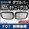 RD-BGF07M5 5シリーズ F07 GT(前期後期2009-2016)F10 M5ルック BMWフロントグリル ピアノブラック ダブルバー・キドニーグリル