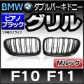 RD-BGF10M5 BMWフロントグリル ピアノブラック M5ルック 5シリーズF10セダン F11ツーリング(前期後期) ダブルバー・キドニーグリル