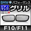RD-BGF10PM BMWフロントグリル ピアノ&マットブラック 5シリーズF10セダン F11ツーリング(前期後期)