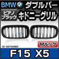 RD-BGF16X6M01 F15 X5 BMWフロントグリル ピアノブラック Mルック ダブルバー・キドニーグリル